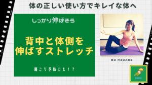 背中と体側を 伸ばすストレッチ講師(みやび)